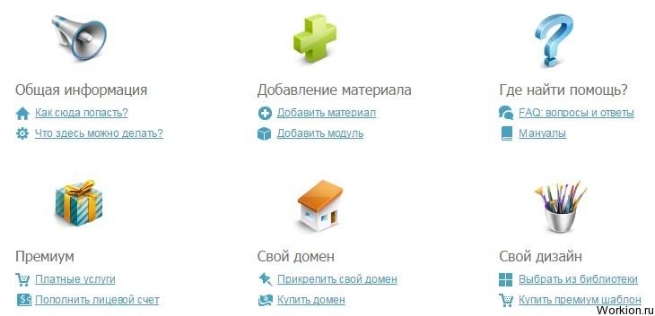 Сайт для заработка на рефералах