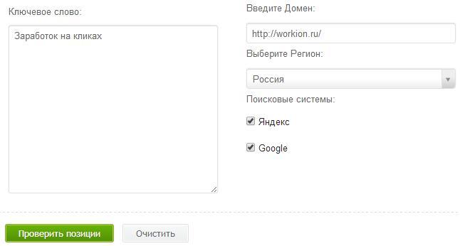 Top-inspector для проверки позиций сайта