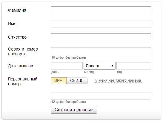 Как верифицировать счет Яндекс.Деньги?