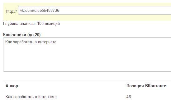 Как проверить позиции Вконтакте и YouTube?