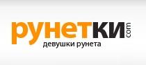 рунетки