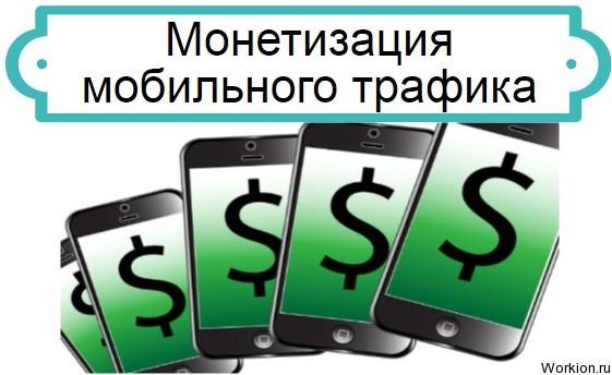 Монетизация мобильного трафика
