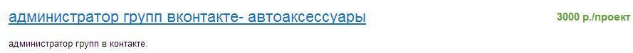 Заработок администратором групп Вконтакте