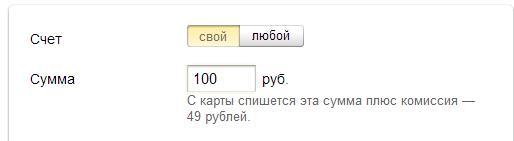 Как положить деньги на Яндекс.Деньги?