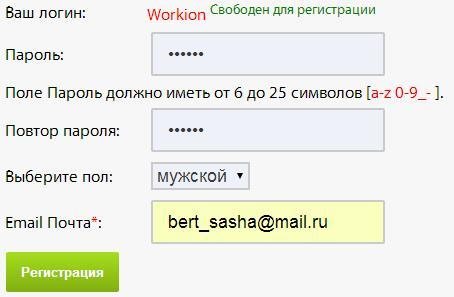 регистрация My-fruit