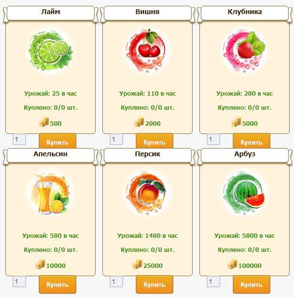 Инвестиционная игра My-fruit