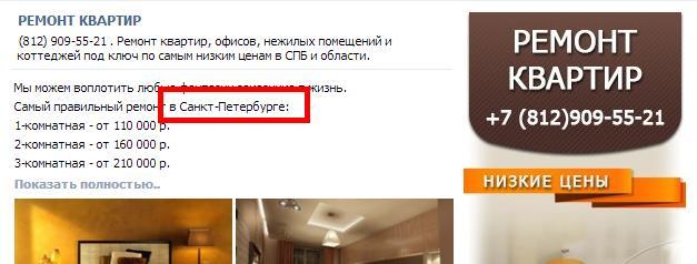 Как определить накрутку в группе Вконтакте?