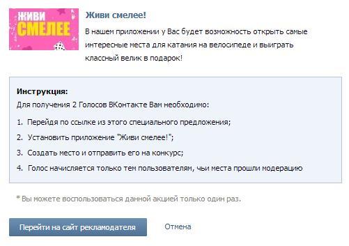 Официальная реклама Вконтакте