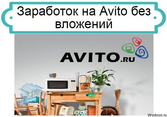 Заработок с Avito