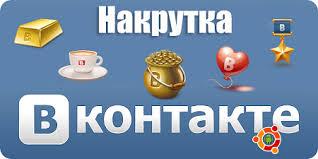 Как накрутить группу Вконтакте без бана?