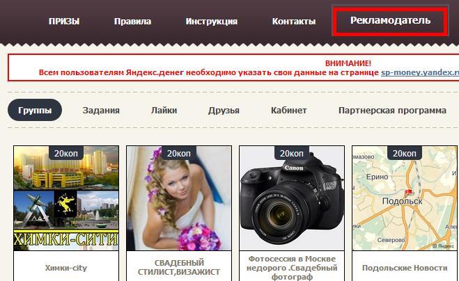 Накрутка лайков и подписчиков ВКонтакте с V-like