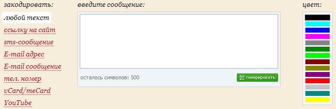Как создать QR код?
