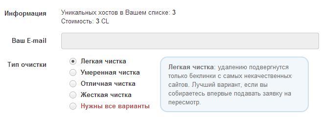 Сервис Checktrust для работы со ссылками