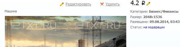 Заработок на фотографиях с Etxt