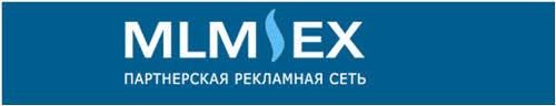 Заработок на сайте с MLM Exchange (проект закрыт)