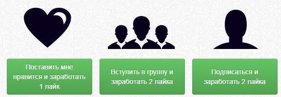 Бесплатные голоса Вконтакте