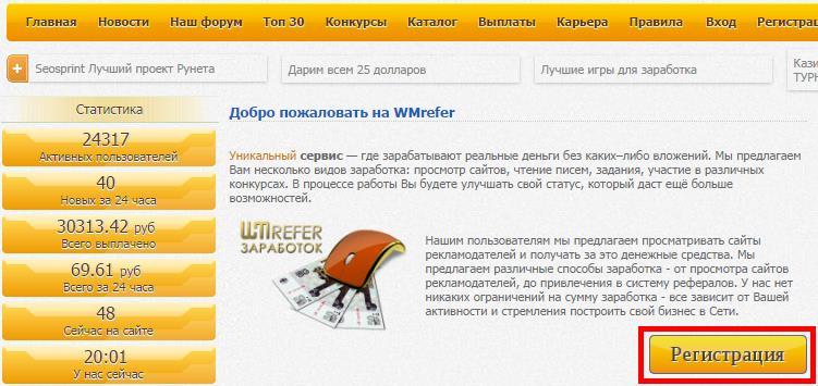регистрация Wmrefer