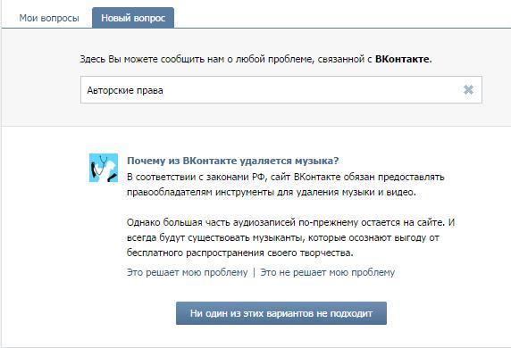 Как пожаловаться на группу или страницу Вконтакте?