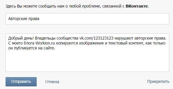 письмо в суппорт вконтакте