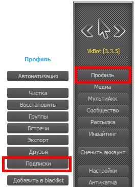 Как удалить подписчиков Вконтакте?
