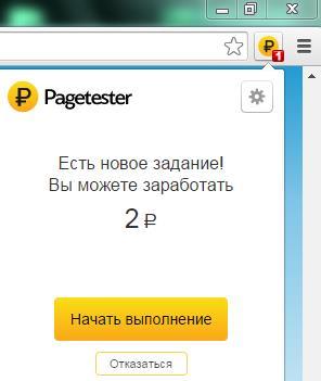 задание на Pagetester