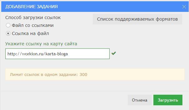 Сервис автоиндексации сайтов Buydrop