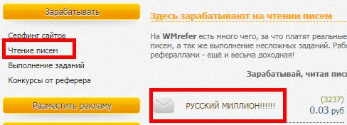 Кликовый спонсор Wmrefer (проект закрыт)