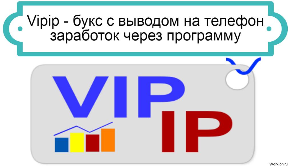 обзор Vipip