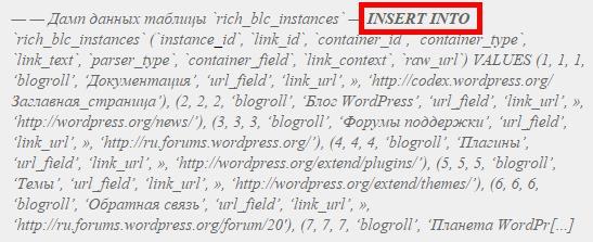 Ошибка 1062 при переносе базы данных