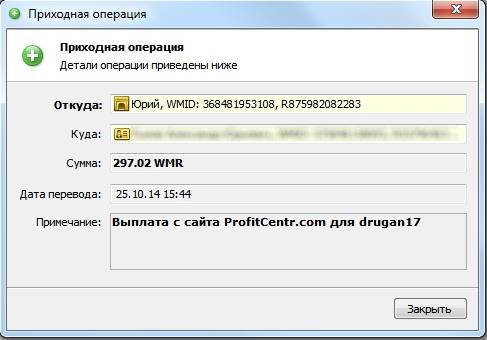 выплата с Profitcentr