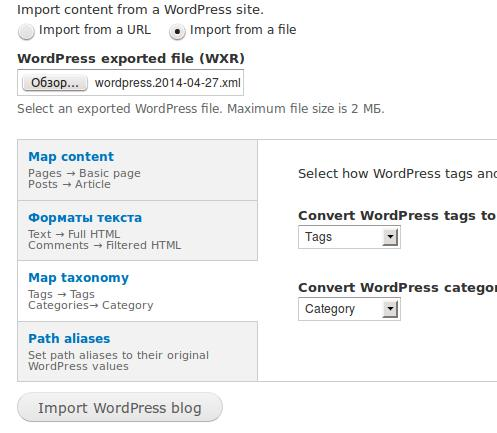 Как перейти с WordPress на Drupal?