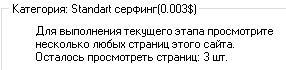 Vipip - букс с выводом на телефон, заработок через программу