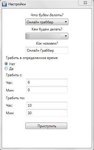 Граббер Вконтакте
