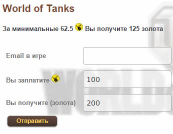 Как заработать золото World of Tanks?