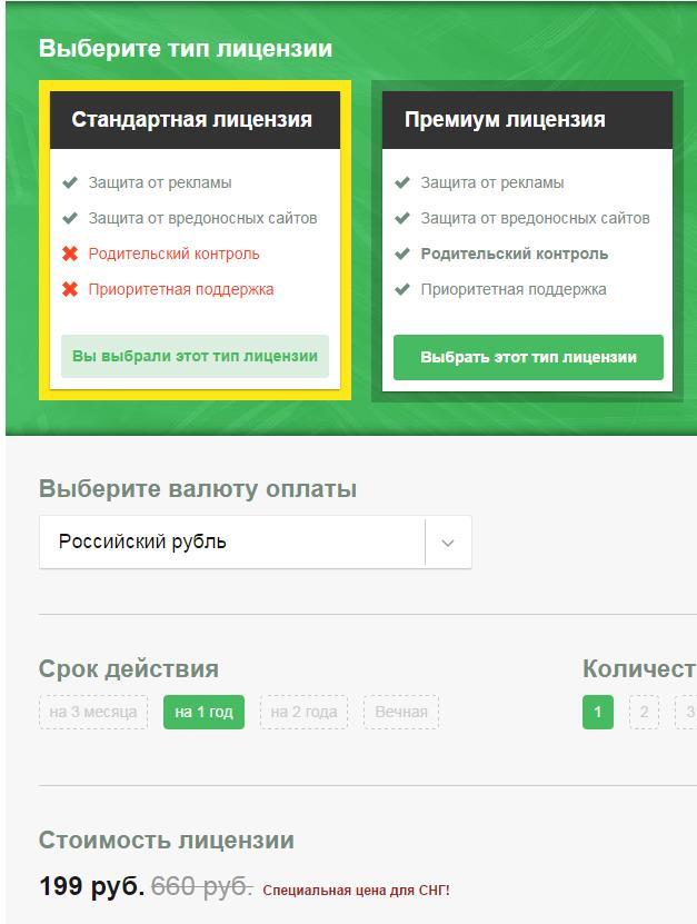 Adguard – блокировщик рекламы на сайтах
