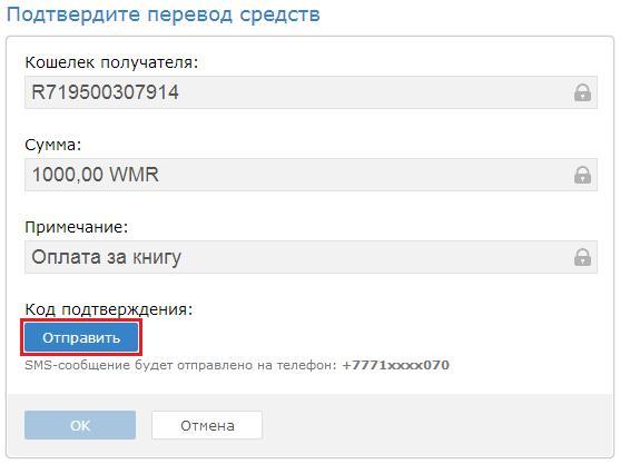 Как переводить деньги на Webmoney?