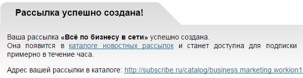рассылка Subscribe