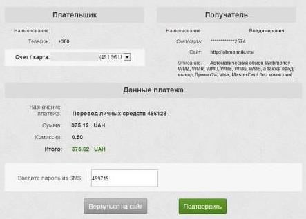 Обмен Webmoney на Приват Банк