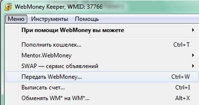 передать webmoney