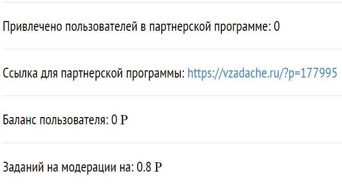 Заработок на Vzadache