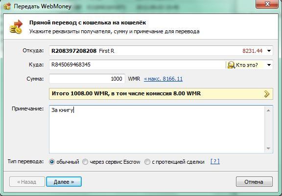 перевод 1000 WMR