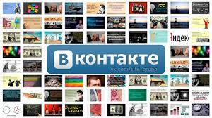 Какой конкурс провести в группе Вконтакте?