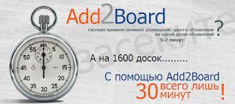 Add2Board – авторассылка объявлений в сети