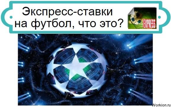 Экспресс ставки на футбол