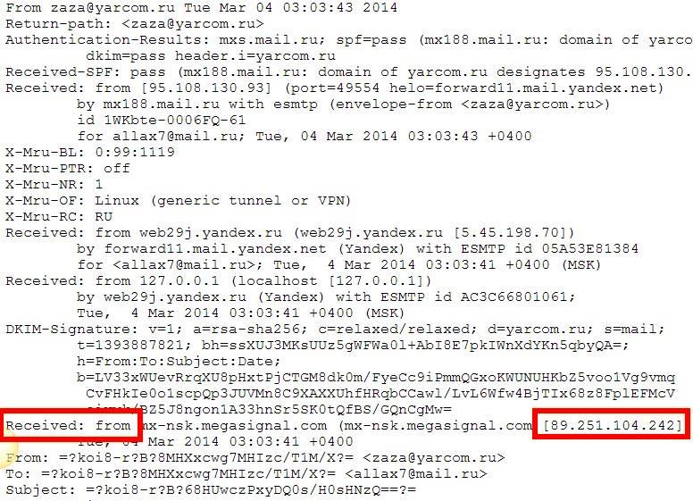 С какого IP приходят письма?