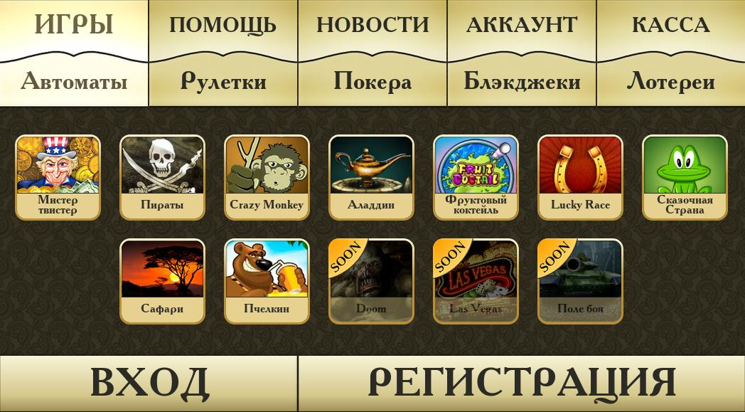 Онлайн казино для IOS