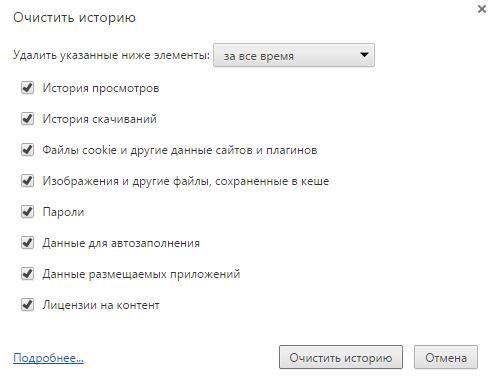 история в браузере
