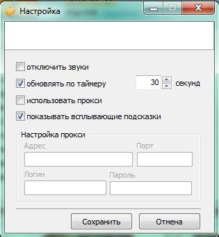 Программа для Wmmail
