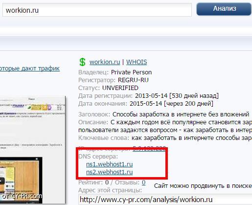 Как проверить хостинг сайта?