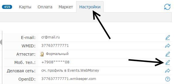 Как поменять номер телефона в Webmoney?